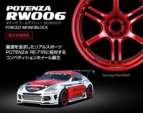 POTENZA RW006 / Racing Pearl Red